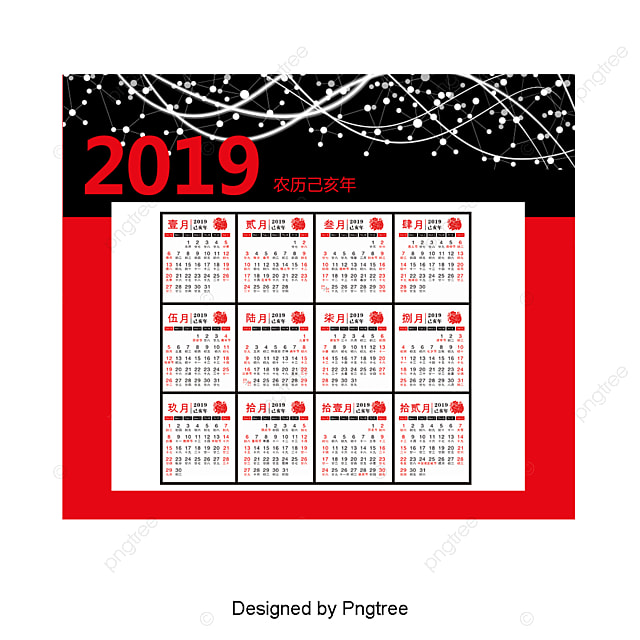 2019 Calendar Lunar Calendar Calendar Png And Vector For