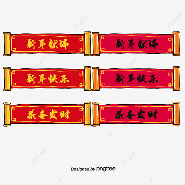 red banner red chinese new year banner png and vector