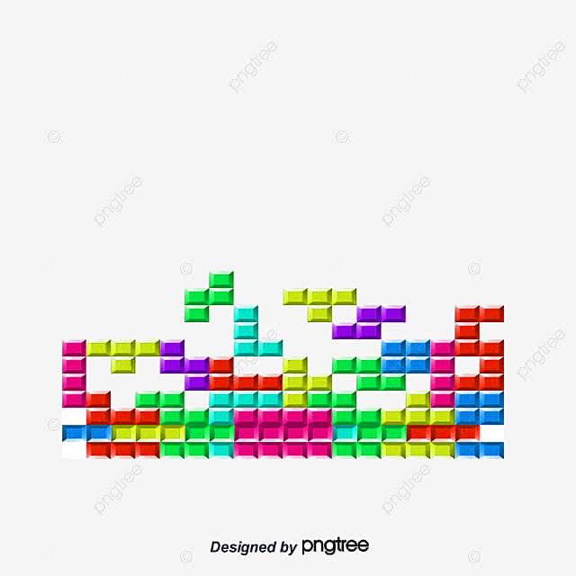 Color Tetris Juego Color Dinamica Archivo Png Y Psd Para Descargar