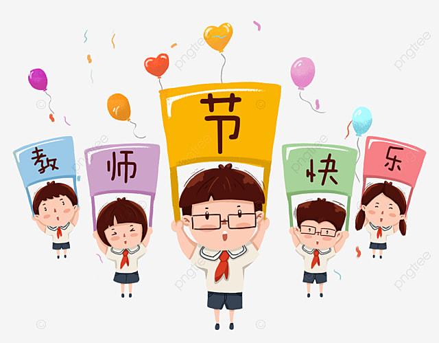 Duplex Border Teachers Day Children S Day Frame Png