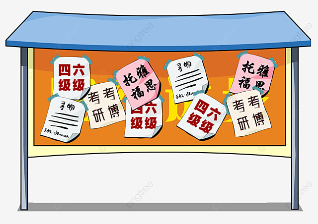 Bulletin Board Wood Bulletin Boards Png Image And