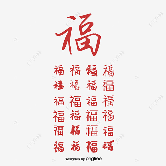 creative new year greetings new vector chinese new year joyous png and vector