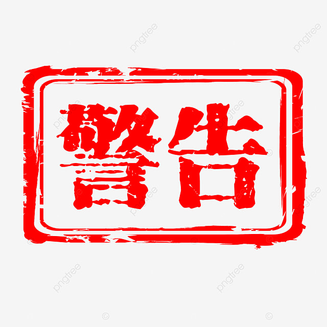 warning symbol of art free pictures warning symbol art png image rh pngtree com warning clip art free images warning clip art black and white