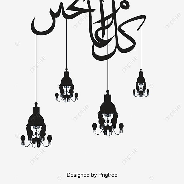 3305dcc33a80c Corban Eid Al Adha Decoracion Colgante Vector Decoraciones Eid ...