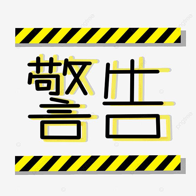 yellow danger warning belt  danger  warning tape  safety warning belt png image and clipart for crime scene body outline clipart crime scene cartoon clipart