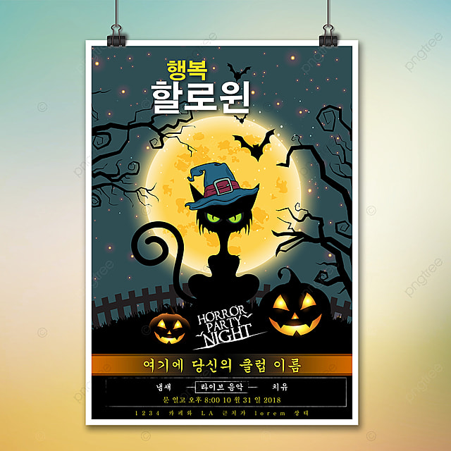 halloween poster crow poster title word png and psd file for free