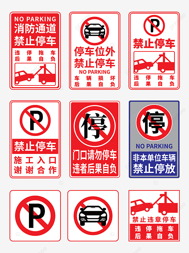 photograph relating to Printable No Parking Signs known as No Parking Trailer Signage Signpost Print, No Parking