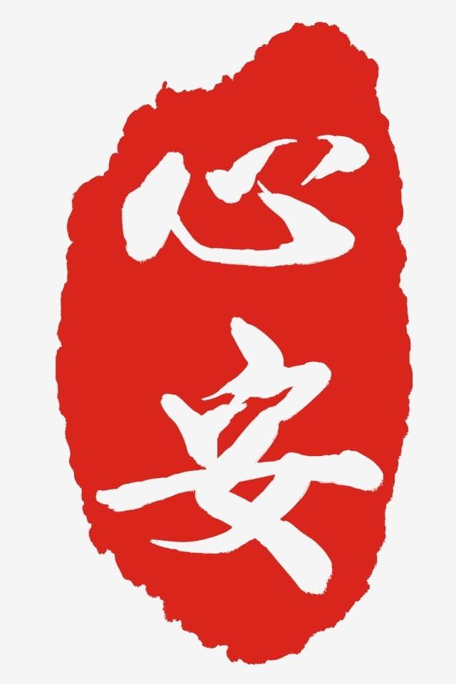 Heart Black Stamp, Stamp, Heart, Seal PNG Transparent