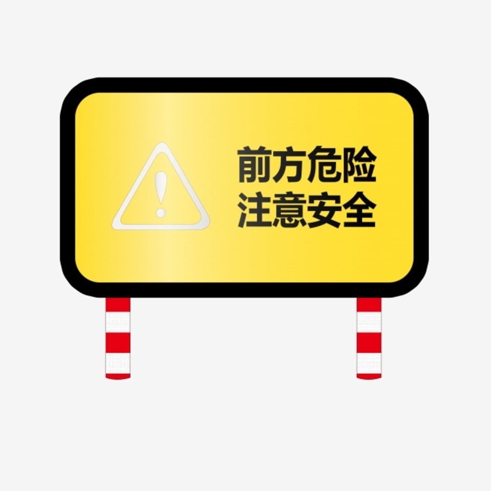 Dangerous Traffic Warning Sign Ahead Attention Clipart Danger Ahead Attention To Safety Png Transparent Clipart Image And Psd File For Free Download