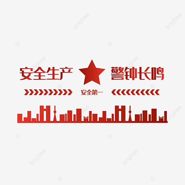 Safe Production Alarm Bell Safety First Png And Vector With Transparent Background For Free Download