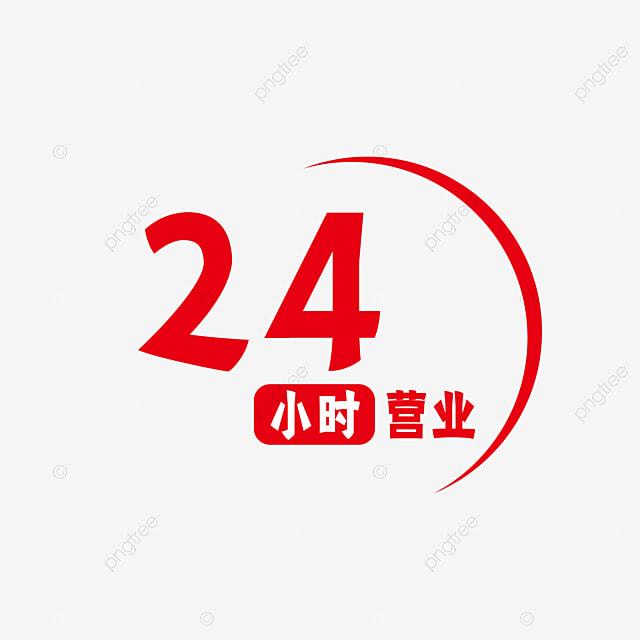 buka ikon vektor 24 jam 24 jam buka ikon png dan vektor dengan latar belakang transparan untuk unduh gratis buka ikon vektor 24 jam 24 jam buka