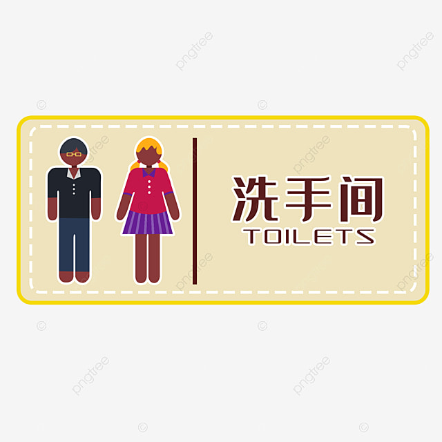toilet sign pictures toilet sign vector material toilet sign template download toilet sign png and vector with transparent background for free download toilet sign png and vector