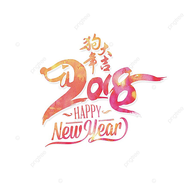chinese new year 2018 colorful dog free png and psd - Chinese New Year 2018