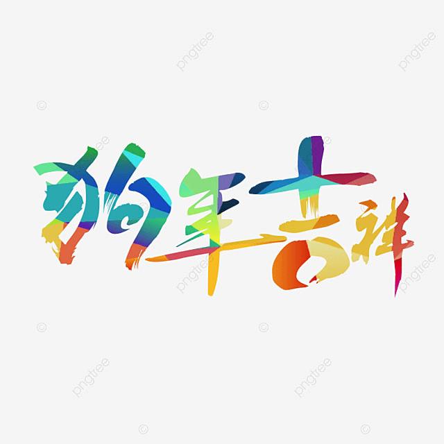 chinese new year 2018 chinese new year 2018 happy new year free png and vector - Chinese Happy New Year