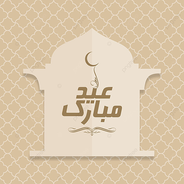 Islamic Eid Greeting Card Template Abstract Allah Arab Png And