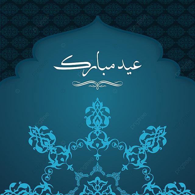 Plantilla De Tarjeta De Felicitación Islámica De Eid, Resumen, Alá ...