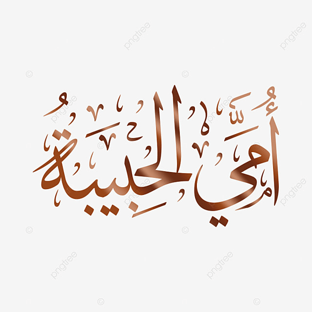 ommi alhabibah my dear mother arabic calligraphy arabic calligraphy mother png copyright complaint download the free