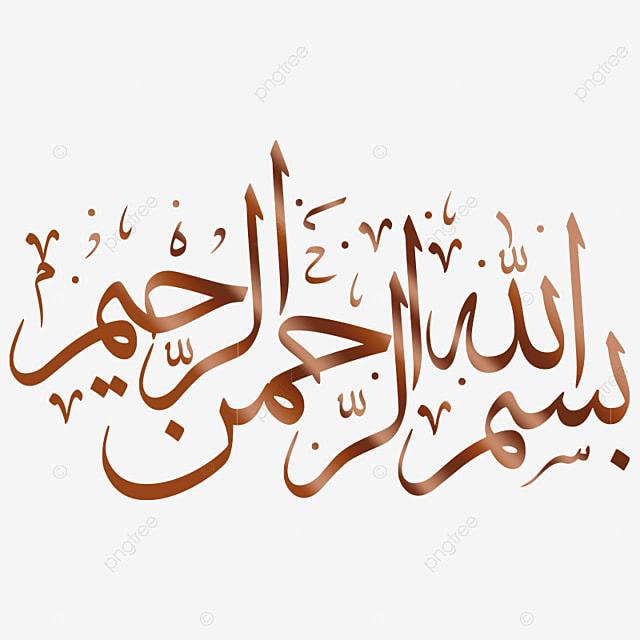 arab wordart design basmaleh png islamic arab wordart design islam moon islamic decorations copyright complaint download the free