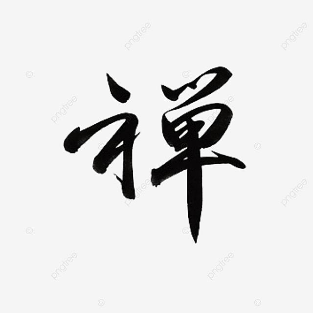 Zen Calligraphy Zen Calligraphy Outline Chan Zen Lotus Outline