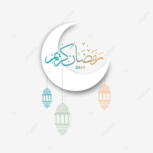 اسلام رمضان فانوس تصميم شعار قوالب الجرافيك دين الاسلام رمضان القمر Png صورة للتحميل مجانا