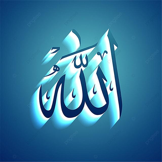 Allah En Arabe la conception islamique allah arabes arabe png et vecteur pour