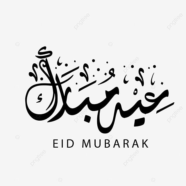 عيد مبارك الخط Png تحميل مجاني عيد عيد مبارك عيد الفطر Png والمتجهات للتحميل مجانا