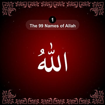 99 Name Of Allah PNG Images | Vector and PSD Files | Free