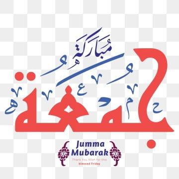 jumma mubarak arabic calligraphy  translation: blessed friday, Islamic, Background,  PNG and Vector