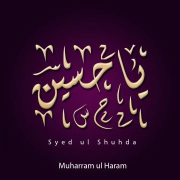 Ya Hussain Calligraphy Muharram PNG Im...