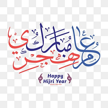 happy hijri year arabic calligraphy eid al adha, Arabesque, Arabia, Arabian PNG and Vector