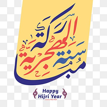 happy hijri year arabic calligraphy, Arabesque, Arabia, Arabian PNG and Vector