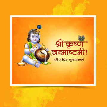 happy janmashtami, Happy Janmashtami, Janmashtami Wishes, Happy Janmashtami Poster PNG and PSD