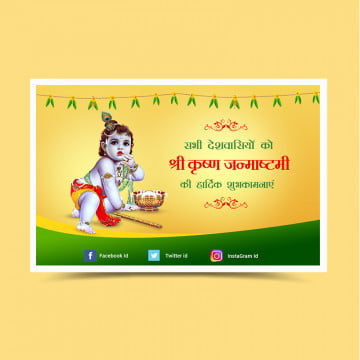 janmashtami banner, Janmashtami Banner, Janmashtami Celebration Banner, Janmashtami Greeting Card PNG and PSD