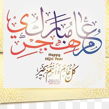 happy hijri year arabic calligraphy elements on arabic ornament background, Arabesque, Arabia, Arabian PNG and Vector