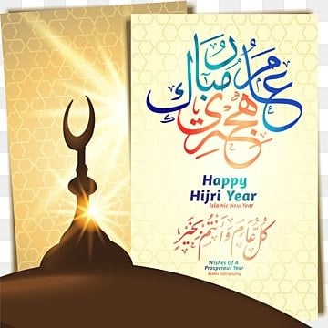 mosque dome elements on arabic ornament background happy hijri year, Arabesque, Arabia, Arabian PNG and Vector
