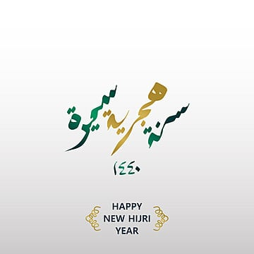 elegant happy new hjri year banner design for muslim community with, New, Background, Hijri PNG and Vector