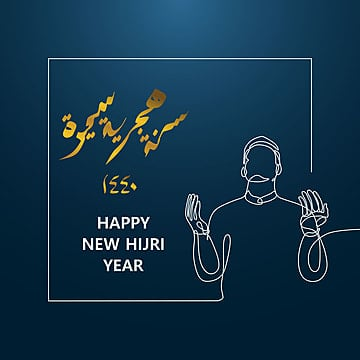 vector banner design of happy new hijri year vector illustration with, One, Line, Prayer PNG and Vector