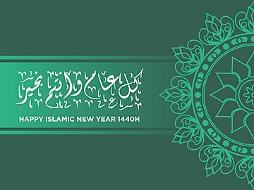 happy islamic new year 1440 hijri, 1440, Abstract, Arabic PNG and Vector