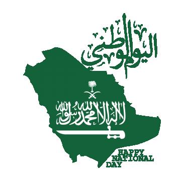 المملكة العربية السعودية باليوم الوطني, سعودي, اليوم, الوطني بابوا نيو غينيا وناقلات