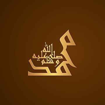 name of muhammad prophet calligraphy with gold and brown color, Abstract, Adha, Arab PNG and Vector