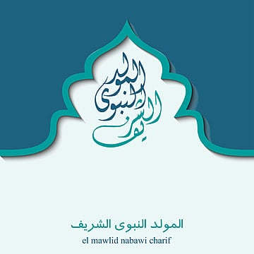 mawlid al nabi islamic greeting card template, Abstract, Adha, Al PNG and Vector
