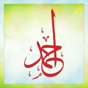 Mohammad Name Logo-In Urdu, Mohammad Name Logo In Urdu, Kalma