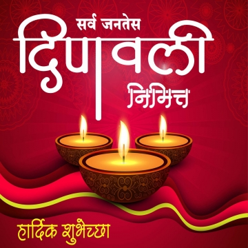 Download Shubh Dipali Marathi PNG Images | Vector and PSD Files ...