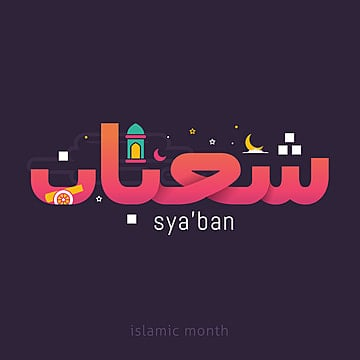 arabic calligraphy text of month islamic hijri calendar in cute arabic calligraphy style, Islamic, Islamic Vector, Icon PNG and Vector