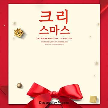 레드 리본 포인트 크리스마스, 배경, 크리스마스 배경, 메리 크리스마스 PNG 및 PSD