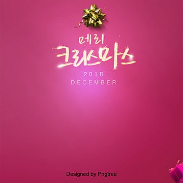 핑크색 패션 크리스마스 밝은 배경, 배경, 크리스마스 배경, 핑크 PNG 및 PSD