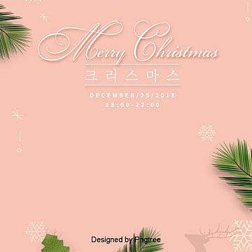핑크색, 상큼한 크리스마스 카드 배경, 배경, 크리스마스 배경, 크리스마스 카드 PNG 및 PSD