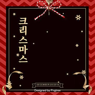 적흑색 복고 크리스마스 카드 배경, 배경, 크리스마스 카드 배경, 크리스마스 배경 PNG 및 PSD