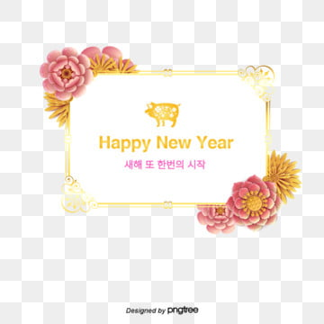 golden paper cut wind pig year paper cut flowers new year border