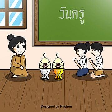 幸せな先生の日女の子と男の子wai, , 尊敬教師, 少女は少年 PNGとベクトル